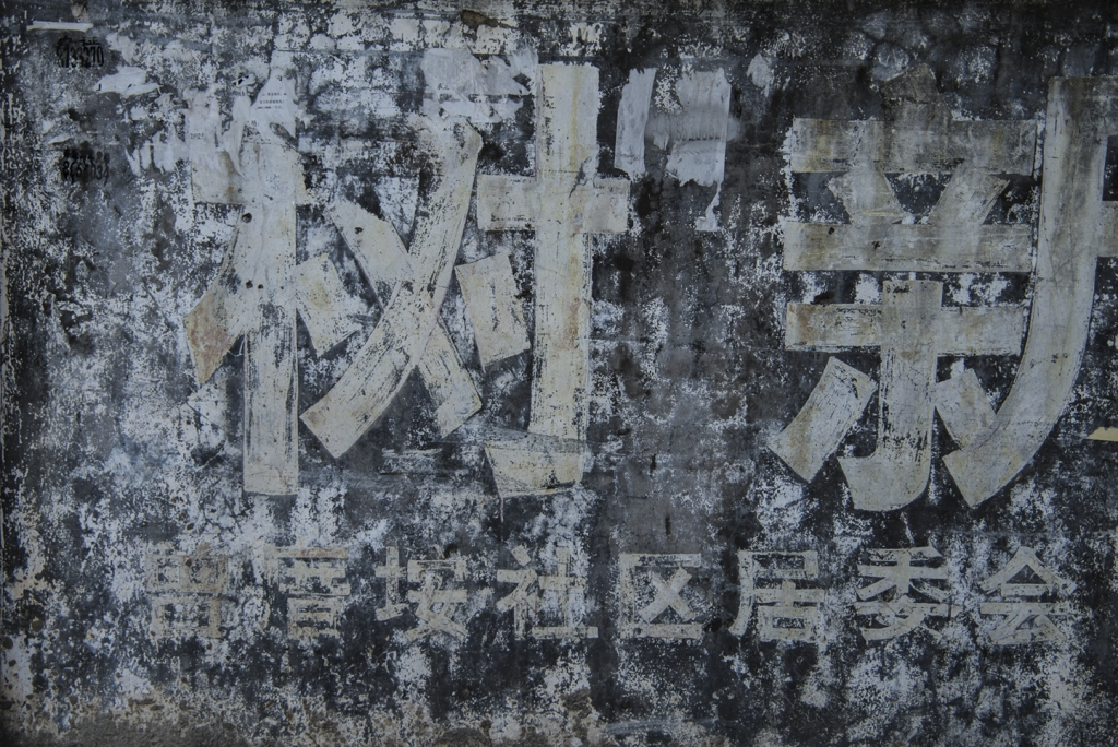 walls-062015_DSC7425
